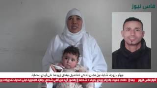 مؤثر : زوجة شابة من فاس تحكي تفاصيل مقتل زوجها على أيدي عصابة