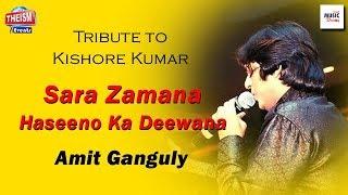 Sara Zamana Haseeno Ka Deewana | সারা জামানা হাসিনো কা দিওয়ানা | Amit Ganguly | Kishore Kumar