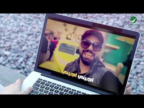 Mohamed Reda … Ajini Video Clip محمد رضا … أجيني فيديو كليب