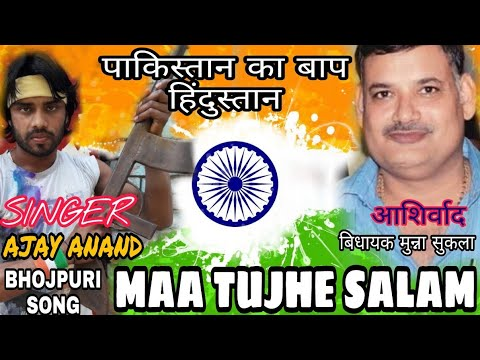 Xxx Mp4 Maa Tujhe Salam Bhojpuri Song 2018 I Love My India 3gp Sex