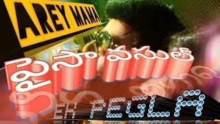 Telugu movie paisa vasul arey mama ek pegla