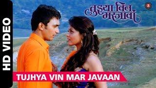 Tujhya Vin Mar Javaan | Avadhoot Gupte & Vaishali Samant | Vikas Patil & Prarthana Behere
