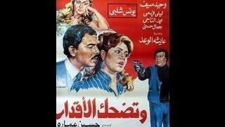فيلم وتضحك الأقدار - 1985