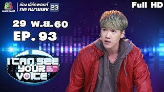 I Can See Your Voice -TH | EP.93 | แกงส้ม ธนทัต  | 29 พ.ย. 60 Full HD