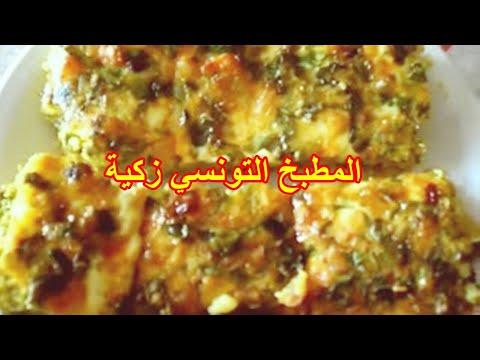 طريقة تحضير طاجين في الفرن بطريقة سهلة وصحية المطبخ التونسي Tajine Tunisien