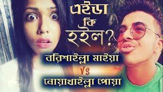 Bangla Funny Video   Noakhailla Bf VS Barisailla Gf In Eid Time   Barisilla Funny Video 2017  