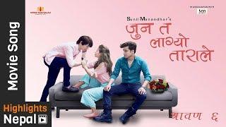 Timro Agamanle | New Nepali Movie JUN TA LAGYO TARALE Video Song 2017 Ft. Jiwan Rai, Sabina Magar
