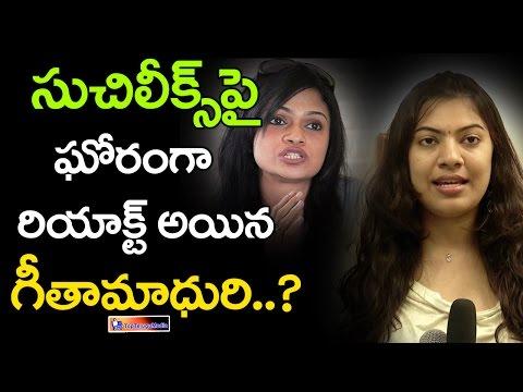 Geetha Madhuri Shocking Comments On Singer Suchitra || Top Telugu Media