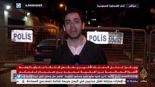 هل يشك الأمن التركي أن جثمان #جمال_خاشقجي تم تحليله بمواد كيميائية؟ #شاهد الإجابة