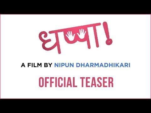 Xxx Mp4 Dhappa Marathi Movie Official Teaser Nipun Dharmadhikari 3gp Sex