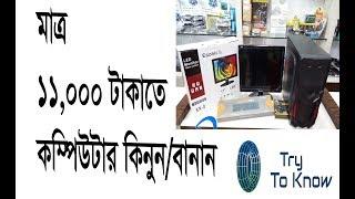 New Full Computer Just 11000Tk।।মাত্র ১১,০০০ টাকাতে নতুন কম্পিউটার কিনুন/বানান।।