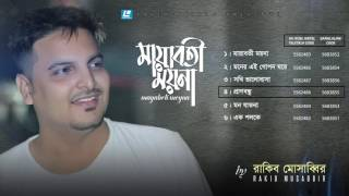 Mayaboti Moyna | Full Audio Jukebox | Rakib Musabbir | Eid Exclusive 2016