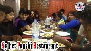 সিলেট পানসী রেস্টুরেন্ট | Sylhet Panshi Restaurant Party.