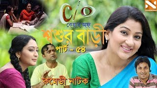 কেয়ার অফ শ্বশুর বাড়ী (Part- 54) l Saju Khadem l Sharmin Shila l Bangla Natok | Nissan Music | 2018