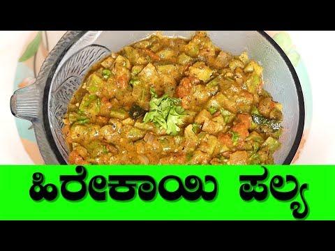 Xxx Mp4 Heerekayi Palya North Karnataka Style Heerekayi Palya Ridge Gourd Recipe Palya Recipe In Kannada 3gp Sex