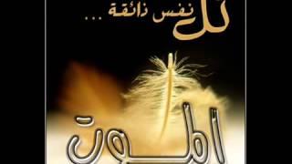 الشيخ ياسر الدوسري كل نفس ذائقة الموت تلاوة مبكية