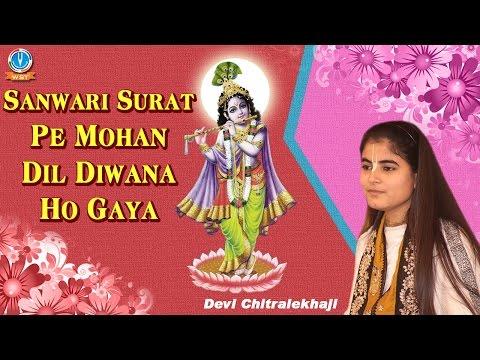 Xxx Mp4 Sanwari Surat Pe Mohan Dil Diwana Ho Gaya 2017 Superhit Krishna Bhajan Devi Chitralekhaji 3gp Sex