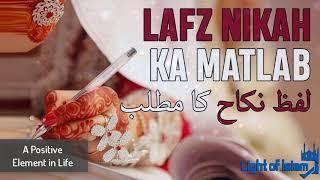 Lafz-e-Nikah | Molana Tariq Jameel Latest Bayan | Must Listen