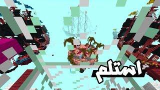 Minecraft - SkyWars || 👊 حرب السماء  - الحلقة 5: الضربة السحرية