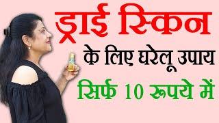 Dry Skin Home Remedies - रूखी त्वचा के घरेलू इलाज Beauty Tips in Hindi by Sonia Goyal #81