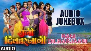 RANI DILBARJAANI | Full Audio Songs Jukebox 2017 | Feat. Shyam Dehati, Monalisa, Rani Chatterjee
