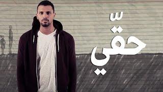 @AxeerStudio | 7a22y | Zap Tharwat ft. Amir Eid | حقي