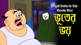 Bengali Popular Cartoon | Bhooter Bhoy | Nonte Fonte | Funny Animated Cartoon | 2016 New Comedy