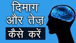 दिमाग और तेज़ कैसे करें | How to improve Brain Power in Hindi | TsMadaan