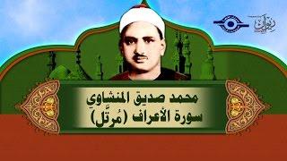 الشيخ المنشاوي - سورة الأعراف (مُرتَّل)