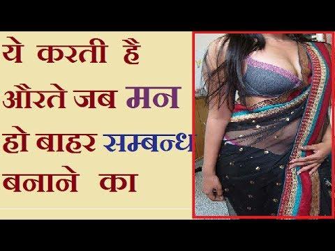 Xxx Mp4 ये लक्षण दिखे तो समझे शादी शुदा आंटी आप से सम्बन्ध बनाना चाहती है Charitraheen Aurat Ke Lakshan 3gp Sex