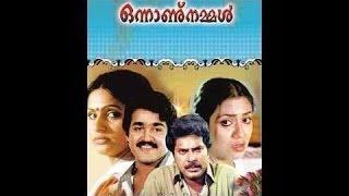 Onnanu Nammal Malayalam Full Movie | Mohanlal, Mammootty, Seema | Malayalam Movie HD