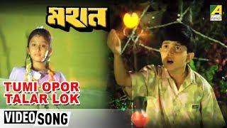Tumi Upor Tolar Lok | Bengali Kid's Song | Kavita Krishnamurthy