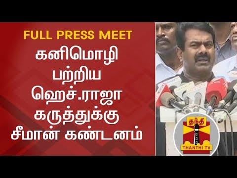Xxx Mp4 Seeman Condemns H Raja S Tweet About DMK MP Kanimozhi FULL PRESS MEET Thanthi TV 3gp Sex