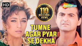 Tumne Agar Pyar Se Dekha - Raja Songs - Madhuri Dixit - Sanjay Kapoor - Alka Yagnik