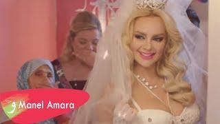 Manel Amara - Ellila 3erssi - منال عمارة الليلة عرسي