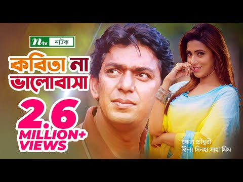 Romantic Natok Kabita na Valobasa l Mim, Chanchal Chowdhury, Sohel Khan, Rajib  l Drama & Telefilm