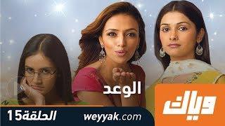 الوعد - الموسم الأول - الحلقة 15 كاملة على تطبيق وياك | WEYYAK.COM