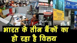 India के तीन सरकारी Bank हो रहे हैं Merge, ये है विलय की असली वजह