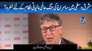 Watch must report program in Harf E Raaz - Neo News