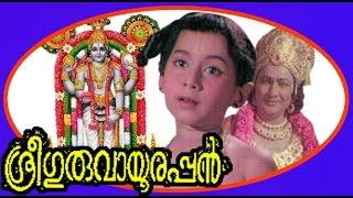 Sree Guruvayoorappan | Malayalam Devotional Full Movie