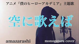 【フル歌詞付き】 空に歌えば (アニメ『僕のヒーローアカデミア』主題歌) - amazarashi (monogataru cover)