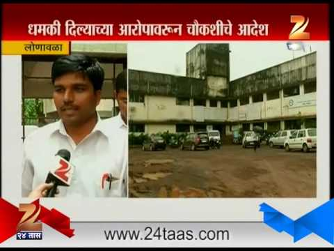 Lonavala Inquiry On Amit Gauli