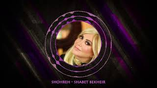 Shohreh Solati - Shabet Bekheir Official Audio