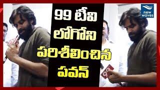 99 టీవీ లోగోను పరిశీలించిన పవన్ | Pawan Kalyan Observes and Best Wishes To 99 TV Channel | New Waves