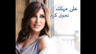 على مهلك يا هوا نجوى كرم 3ala mahlak Ya hawa Najwa Karam
