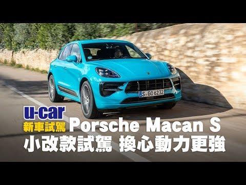 Porsche Macan S 小改款海外試駕 國內預售價公� �:換心動力更強悍 中文字幕 U CAR 新車試駕