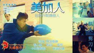 CHINESE MEGA MAN - 美加人 [HONG KONG SCI-FI ACTION FILM] [FULL MOVIE] [2016]