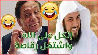 لن تمسك نفسك من الضحك مع الشيوخ العرب لم تشاهدها من قبل