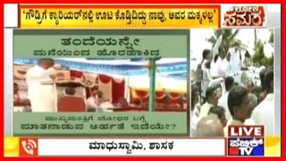 J C Madhuswamy Says CM HDK Didn't Allow Deve Gowda To Live With Him In His Own House..!