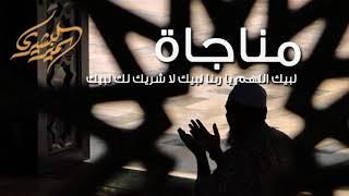 مناجاة  لبيك اللهم لبيك - سمير البشيري